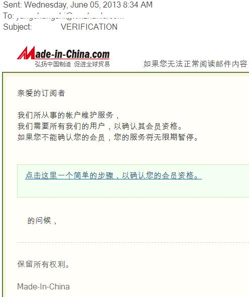 phishing or fake Made-in-China.com email message